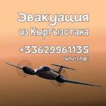 Срочно из Бишкека – эвакуация на частном самолете